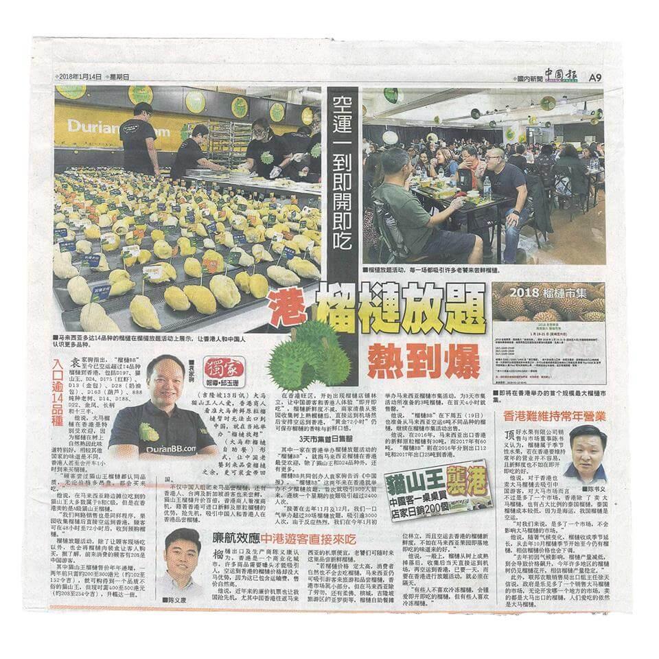 [:en]China Press[:zh]中國報 (馬來西亞) / 2018-01-13[:]
